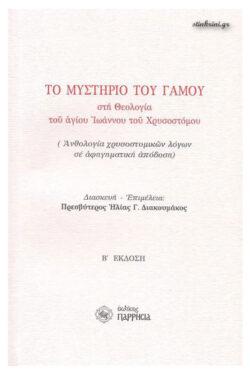 img-to-mystirio-toy-gamoy-sti-theologia-toy-agioy-ioannoy-toy-chrisostomoy-k
