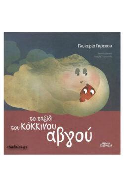 img-to-taxidi-toy-kokkinoy-avgoy-k
