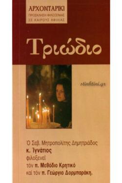 img-triodio-k