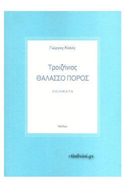 img-troizinios-thalasso-poros-k
