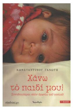 img-xano-to-paidi-mou-k