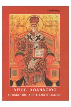 img-agios-athanasios-episkopos-christianoupoleos-k