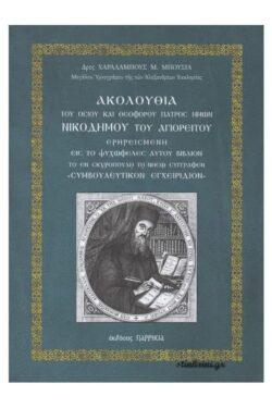 img-akoloythia-toy-osioy-kai-theoforoy-patros-imon-nikodimoy-toy-agioreitoy-k
