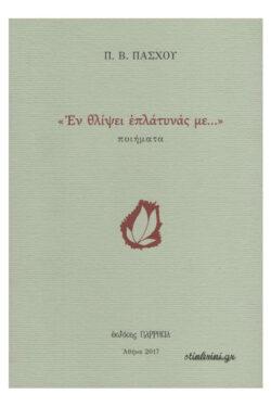 img-en-thlipsei-eplatynas-me-k