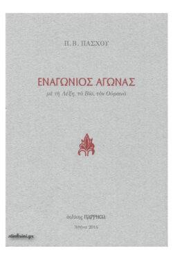 img-enagonios-agonas-k