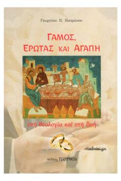 img-gamos-erotas-kai-agapi-sti-theologia-kai-sti-zoi-k