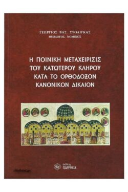 img-i-poiniki-metacheirisis-tou-katoterou-klirou-kata-to-orthodoxon-kanonikon-dikaion-k