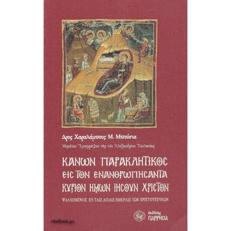 img-kanon-paraklitikos-eis-ton-enathropisanta-kyrion-imon-iisoyn-christon-k