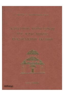 img-katalogos-cheirografon-tis-ieras-monis-eyaggelismoy-skiathoy-k