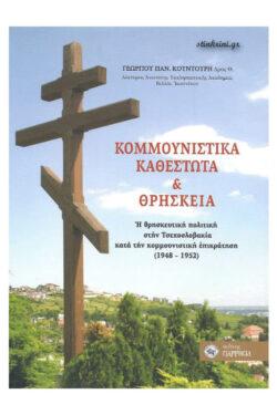 img-kommoynistika-kathestota-kai-thriskeia-k