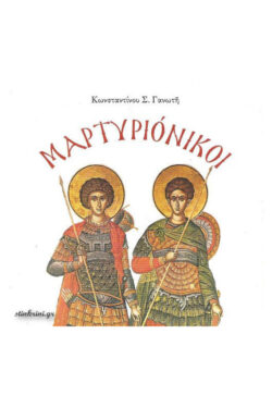 img-martyrionikoi-k