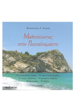 img-mathiteyontas-ston-papadiamanti-k