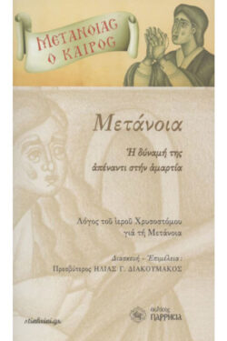 img-metanoia-k