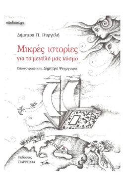 img-mikres-istories-gia-to-megalo-mas-kosmo-k