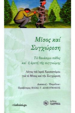 img-misos-kai-sygchoresi-k