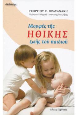 img-morfes-tis-ithikis-zois-toy-paidioy-k