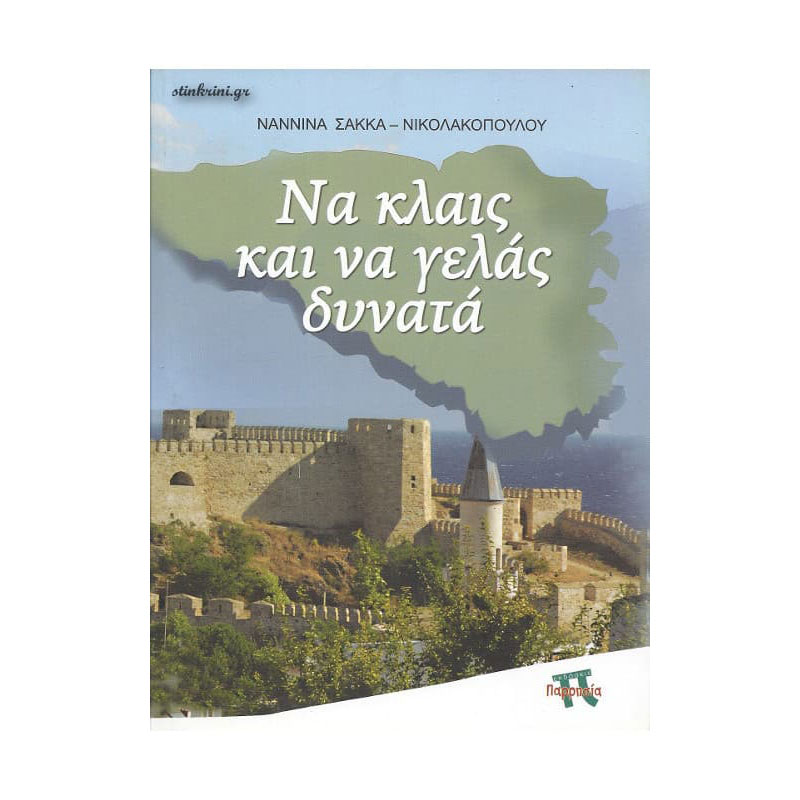 img-na-klais-kai-na-gelas-dynata-k