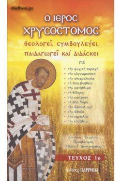 img-o-ieros-chrysostomos-theologei-symvoyleyei-paidagogei-didaskei-tomos-1-k