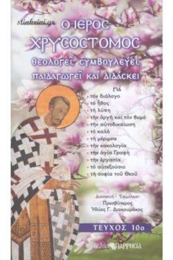 img-o-ieros-chrysostomos-theologei-symvoyleyei-paidagogei-didaskei-tomos-10-k