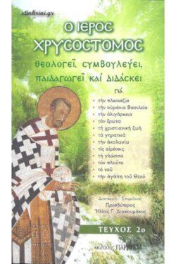 img-o-ieros-chrysostomos-theologei-symvoyleyei-paidagogei-didaskei-tomos-2-k