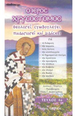 img-o-ieros-chrysostomos-theologei-symvoyleyei-paidagogei-didaskei-tomos-4-k