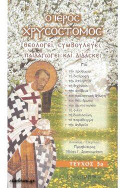 img-o-ieros-chrysostomos-theologei-symvoyleyei-paidagogei-didaskei-tomos-5-k
