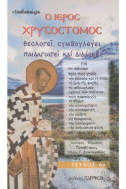 img-o-ieros-chrysostomos-theologei-symvoyleyei-paidagogei-didaskei-tomos-6-k