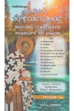 img-o-ieros-chrysostomos-theologei-symvoyleyei-paidagogei-didaskei-tomos-7-k