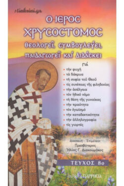 img-o-ieros-chrysostomos-theologei-symvoyleyei-paidagogei-didaskei-tomos-8-k