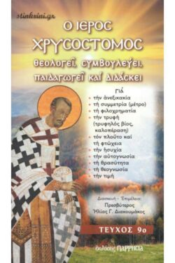 img-o-ieros-chrysostomos-theologei-symvoyleyei-paidagogei-didaskei-tomos-9-k