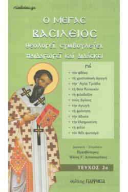 img-o-megas-vasileios-theologei-symvoyleyei-paidagogei-didaskei-tomos-2-k