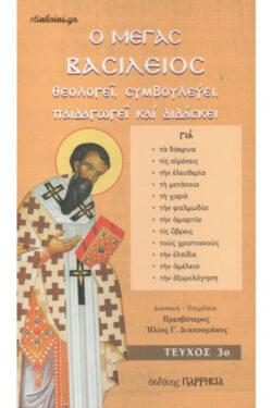 img-o-megas-vasileios-theologei-symvoyleyei-paidagogei-didaskei-tomos-3-t3-k