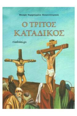img-o-tritos-katadikos-k