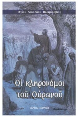 img-oi-klironomoi-toy-oyranoy-k