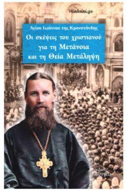 img-oi-skepseis-toy-christianoy-gia-ti-metanoia-kai-ti-theia-metalipsi-k