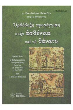img-orthodoxi-proseggisi-stin-astheneia-kai-to-thanato-k