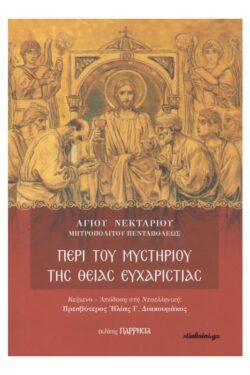img-peri-toy-mystirioy-tis-theias-eycharistias-k