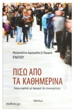 img-piso-apo-ta-kathimerina-k