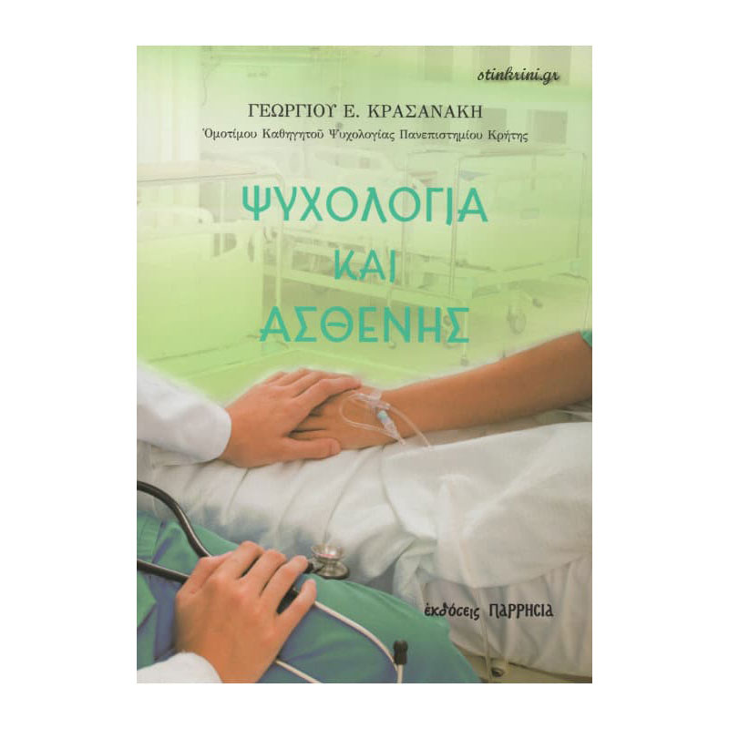 img-psychologia-kai-asthenis-k