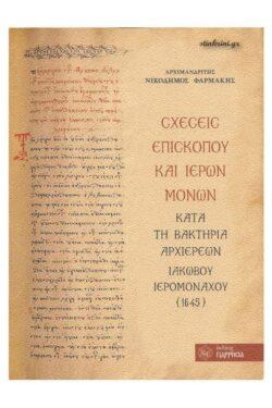 img-scheseis-episkopoy-kai-ieron-monon-k
