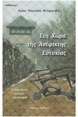 img-sti-xora-tis-anefiktis-eftixias-k