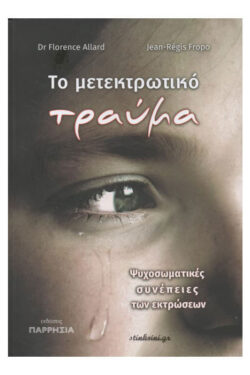 img-to-metektroktiko-trayma-k