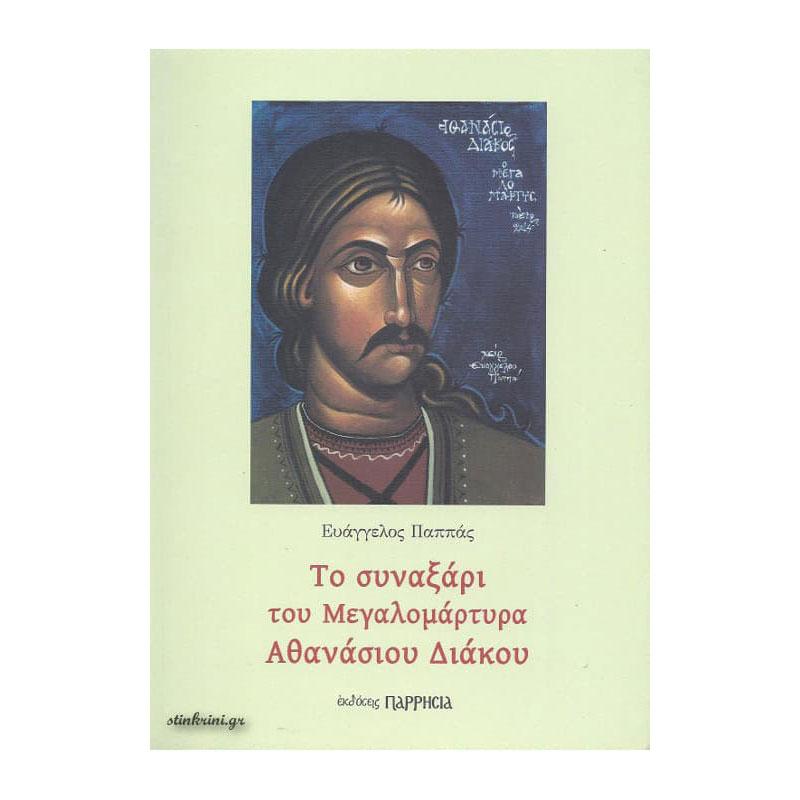 img-to-synaxari-toy-megalomartyra-athanasioy-diakoy-k