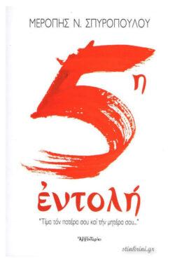 img-5i-entoli-k