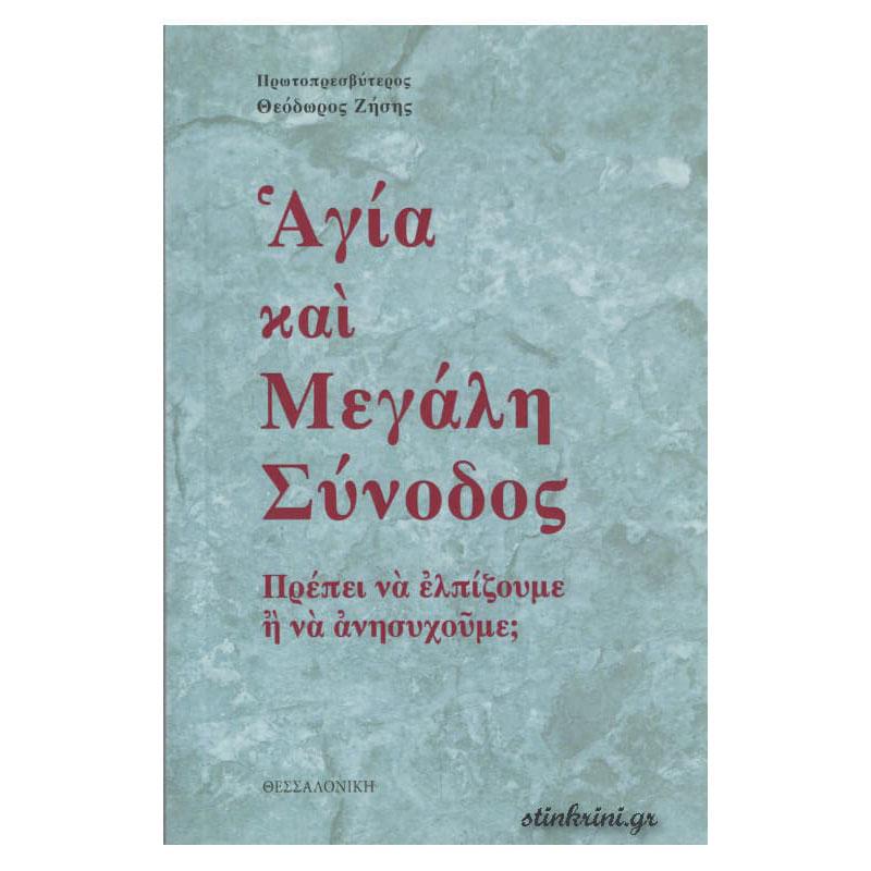 img-agia-kai-megali-sinodos-k
