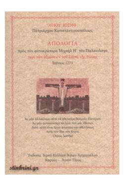 img-apologia-pros-ton-autokratora-michail-i-ton-palaiologo-peri-ton-axioseon-tou-papa-tis-romis-iounios-1273-k
