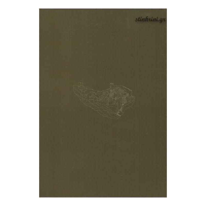 img-bios-kai-politeia-tou-agiou-stefanou-sabbaitou-tou-thaumatourgou-725-794-b-k