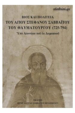 img-bios-kai-politeia-tou-agiou-stefanou-sabbaitou-tou-thaumatourgou-725-794-k