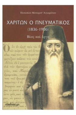 img-chariton-o-pneymatikos-1836-1906-k