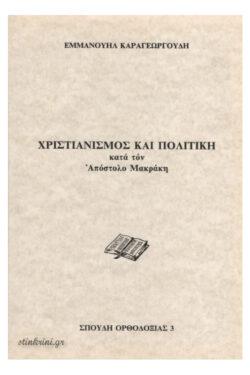 img-christianismos-kai-politiki-k